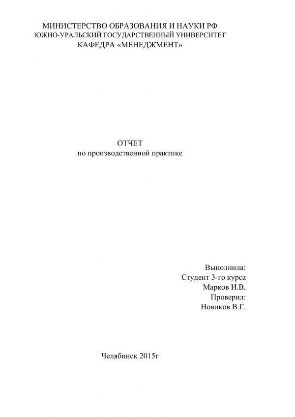 Титульный лист отчета по производственной практике в ресторане