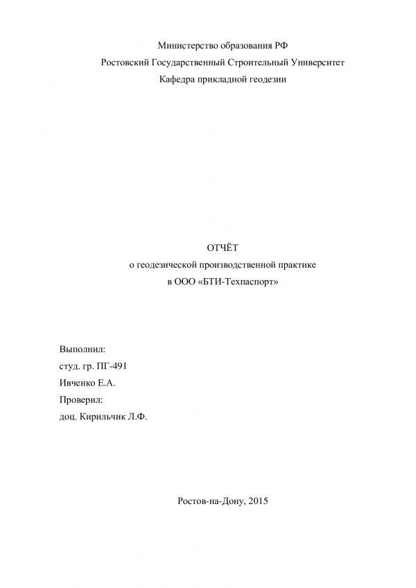 Титульный лист отчета по геодезической производственной практике
