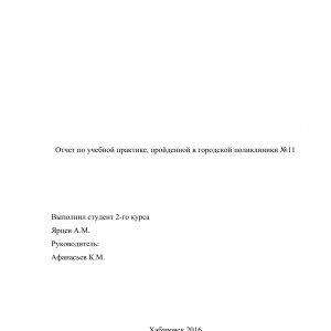 Титульный лист отчета по практике медсестры