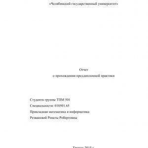 Титульный лист отчета по преддипломной практике системного администратора