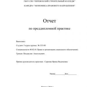 Титульный лист отчета по преддипломной практике в администрации