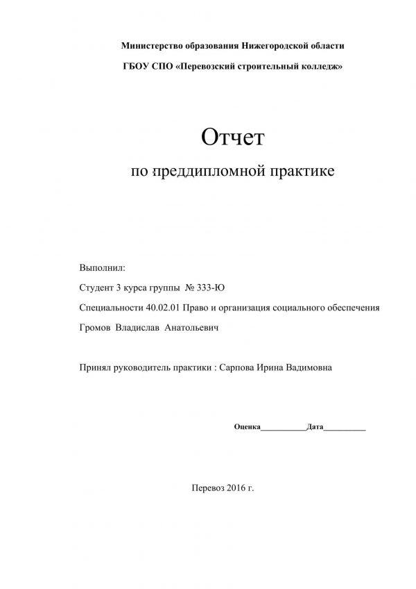Титульный лист отчета по преддипломной практике в администрации сельского поселения