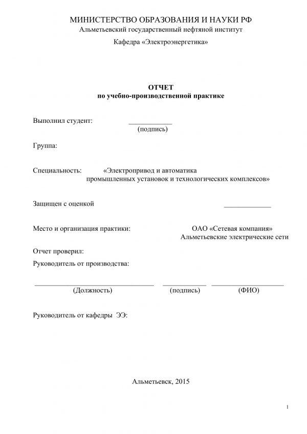 Титульный лист отчета по производственной практике электрика