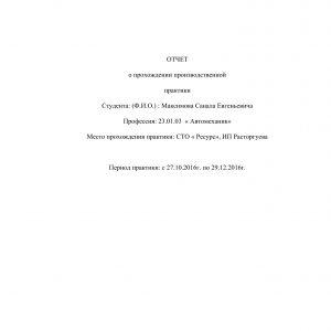 Титульный лист отчета по производственной практике на СТО