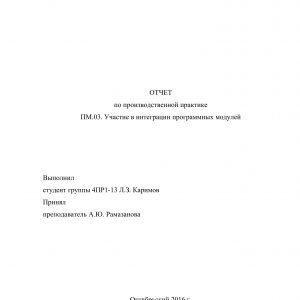 Титульный лист отчета по производственной практике на тему Интеграция программных модулей