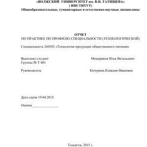 Титульный лист отчета по производственной практике на тему Технология продукции общественного питания