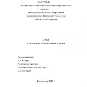 Титульный лист отчета по производственной практике по УФМС