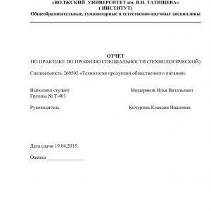 Титульный лист отчета по производственной практике технолога общественного питания