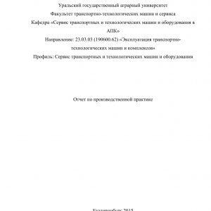 Титульный лист отчета по производственной практике в автосервисе
