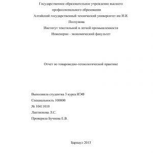 Титульный лист отчета по производственной практике в транспортной компании
