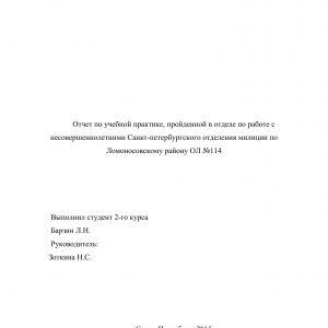 Титульный лист отчета по учебной практике в пдн