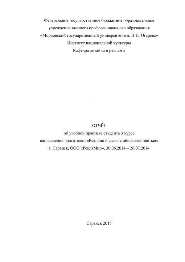 Титульный лист отчета по учебной практике в рекламном агентстве