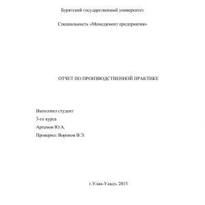 Титульный лист отчета на предприятии ОАО