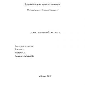 Титульный лист отчета по финансовому анализу предприятия