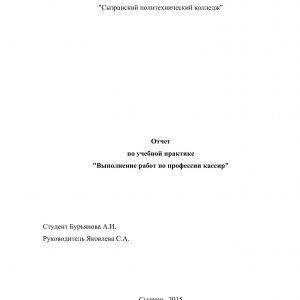 Титульный лист отчета по практике кассира на предприятии