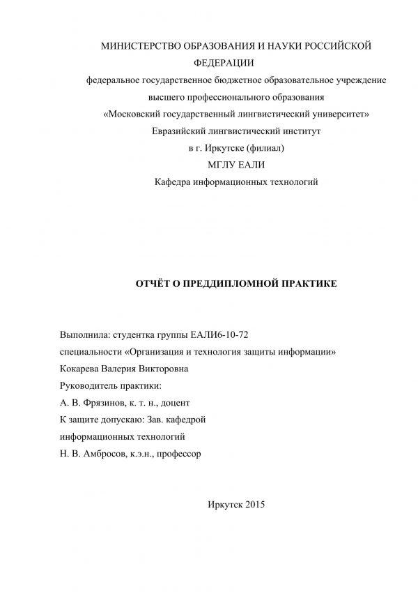 Титульный лист отчета по практике на тему _Защита информации на предприятии_