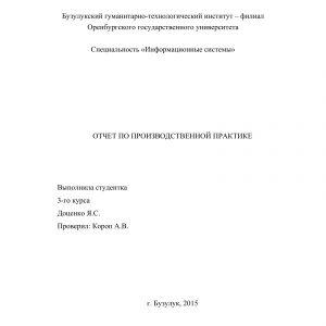Титульный лист отчета по практике на тему Информационные системы по отраслям