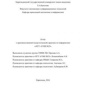 Титульный лист отчета по практике по информатике