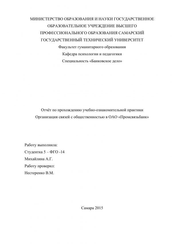 Титульный лист отчета по практике по направлению Связь с общественностью
