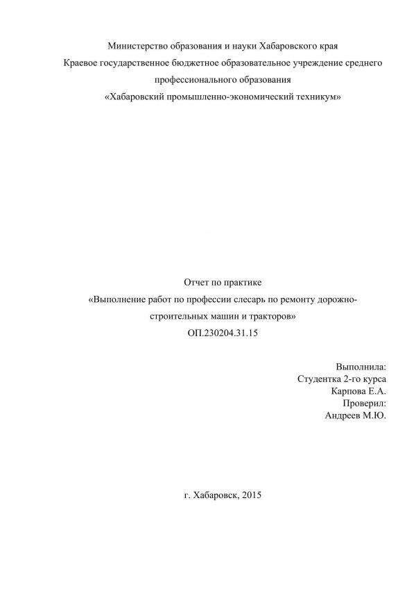 Титульный лист отчета по практике слесаря по ремонту автомобилей