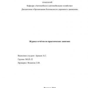 Титульный лист отчета по практике в дорожной организации