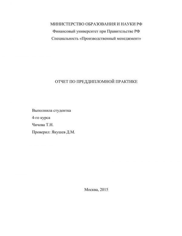 Титульный лист отчета по практике в интернет-магазине
