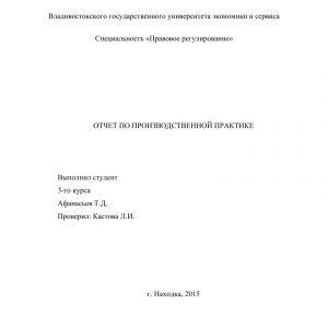 Титульный лист отчета по практике в исправительной колонии
