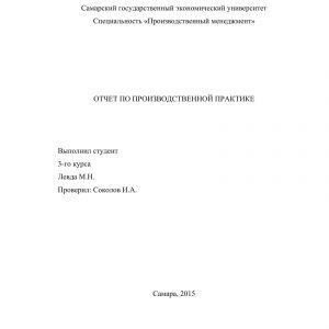 Титульный лист отчета по практике в кафе