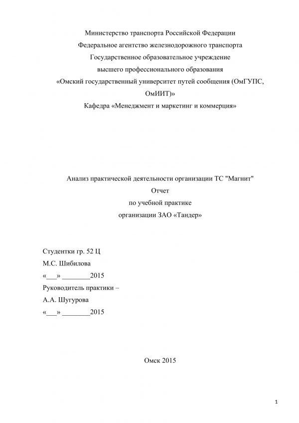 Титульный лист отчета по практике в магазине _Магнит Косметик_