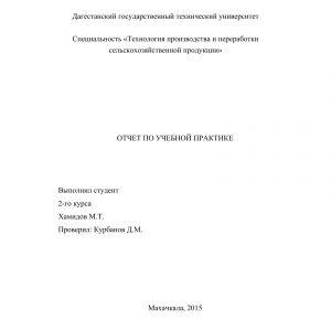Титульный лист отчета по практике в министерстве сельского хозяйства