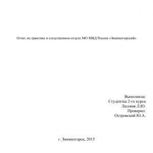 Титульный лист отчета по практике в ОМВД