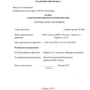 Титульный лист отчета по практике в РАНХИГС