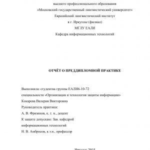 Титульный лист отчета по преддипломной практике по информационной безопасности
