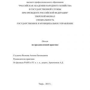 Титульный лист отчета по преддипломной практике в ГАИ