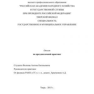 Титульный лист отчета по преддипломной практике в ГИБДД
