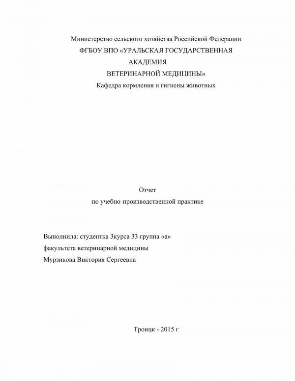 Титульный лист отчета по учебной практике по направлению _Ветеринария_