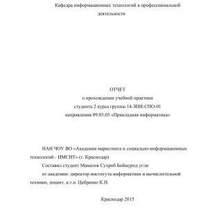 Титульный лист отчета по учебной практике по прикладной информатике
