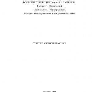 Титульный лист отчета по учебной практике у нотариуса
