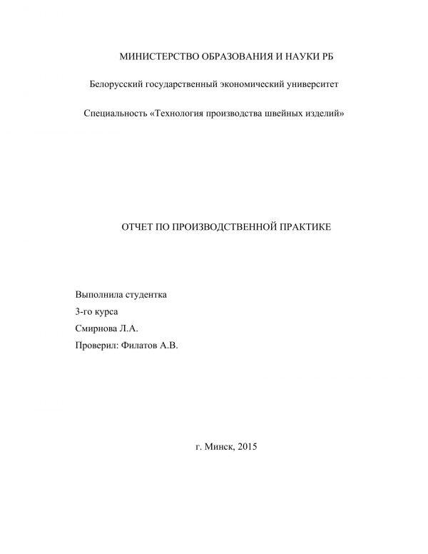 Титульный лист отчета попрактике на швейном предприятии