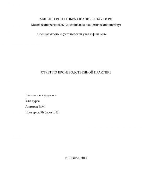 Титульный лист отчета учета ос и нма