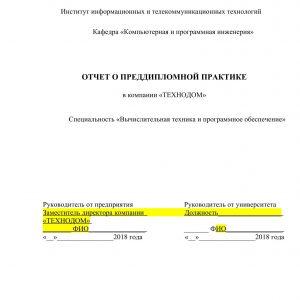 Титульный лист отчета по компьютерной практике