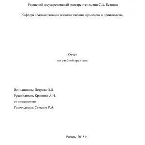 Титульный лист отчета по практике атп