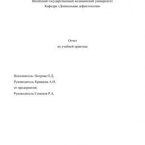 Титульный лист отчета по практике дефектолога