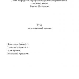 Титульный лист отчета по практике по психологии