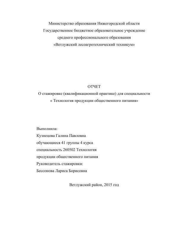 Титульный лист отчета по практике повара в детском саду