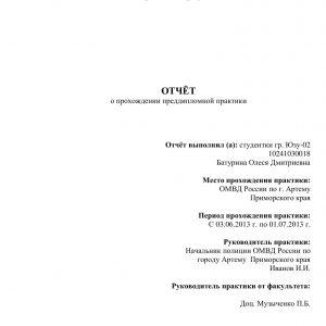 Титульный лист отчета по практике ппсп