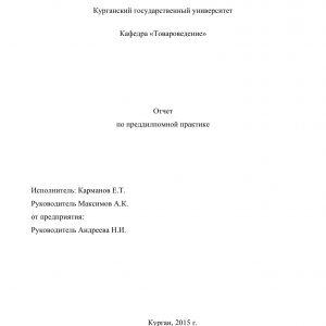 Титульный лист отчета по практике товароведа