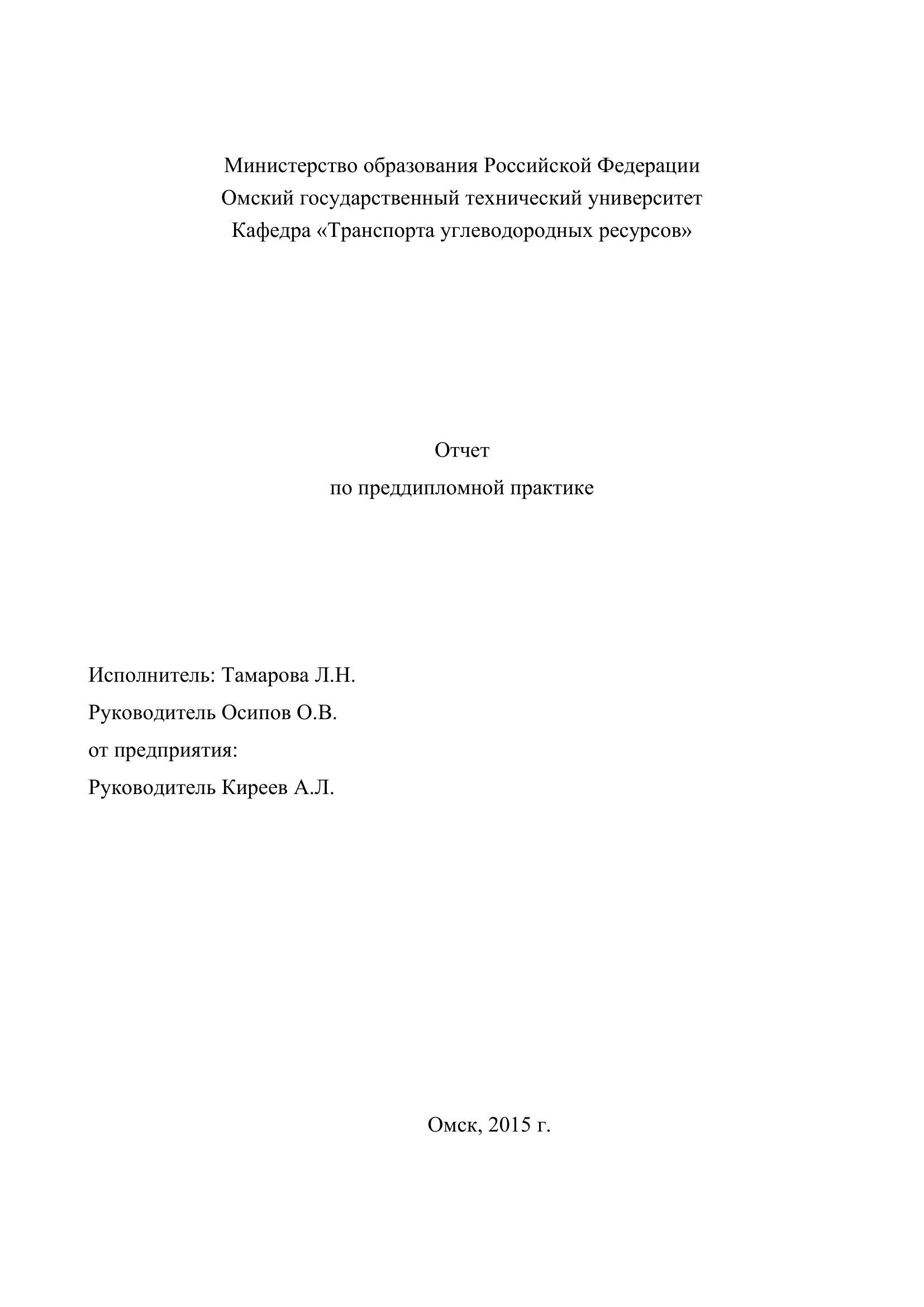 Титульный лист отчета по практике в _Транснефть_