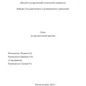 Титульный лист отчета по практике в администрации муниципального района