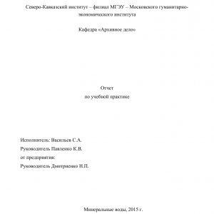 Титульный лист отчета по практике в архиве